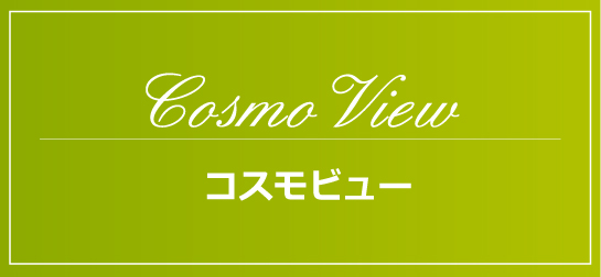 Cosmo View