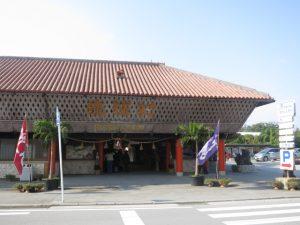 沖縄琉球村外観