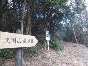 しまなみ弓削島久司山展望遊歩道