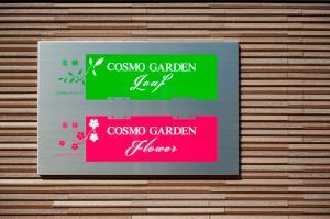 ガーデン物件プレート