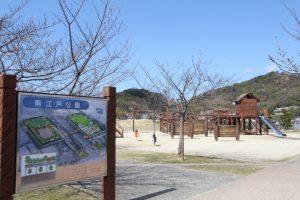 南江戸南江戸公園