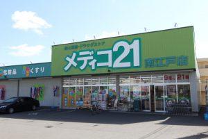 南江戸メディコ21