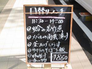 辻井のランチメニュー