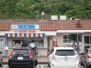 沖縄のスイーツの田芋シューの中城PA