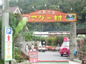 沖縄の観光のアグー村