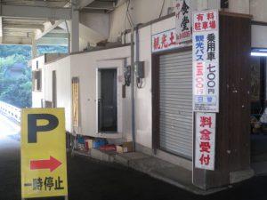 石鎚の京屋旅館の駐車場