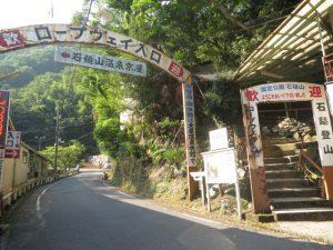 石鎚のロープウェイ乗り場入口