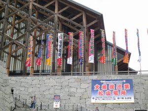 松山場所の愛媛県武道館