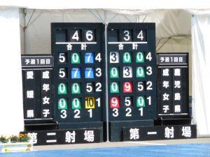 国体の弓道の第一試合