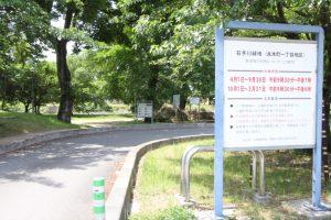 永木町周辺の石手川緑地の入口