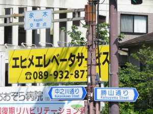 永木町周辺の永木交差点の標識