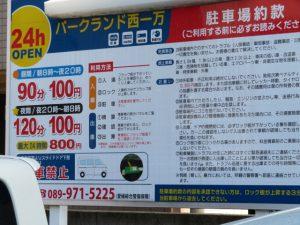 ディワモトの100円パーキング