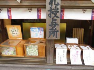 鹿児島の桜島の月読神社のおみくじ