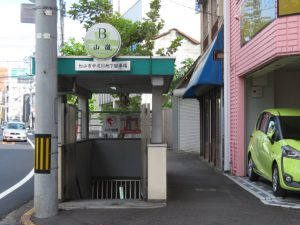 中之川地下駐車場の柳井町商店街口