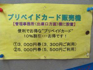 中之川地下駐車場のプリペードカード