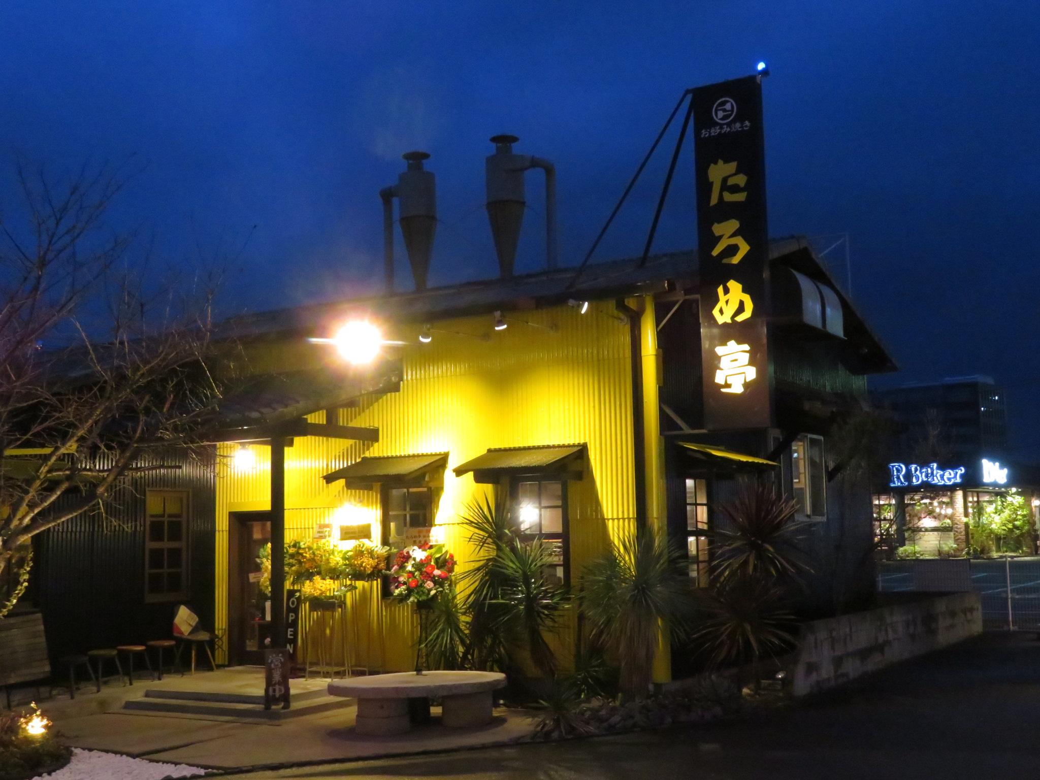 画像:たろめ亭 松山店