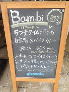 Banbiのランチ看板
