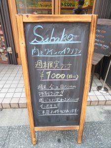 subakoのランチの看板