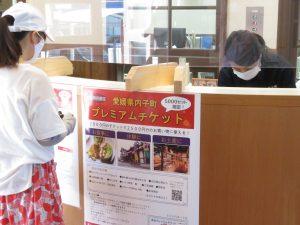 内子町並ガイドのプレミアムチケット