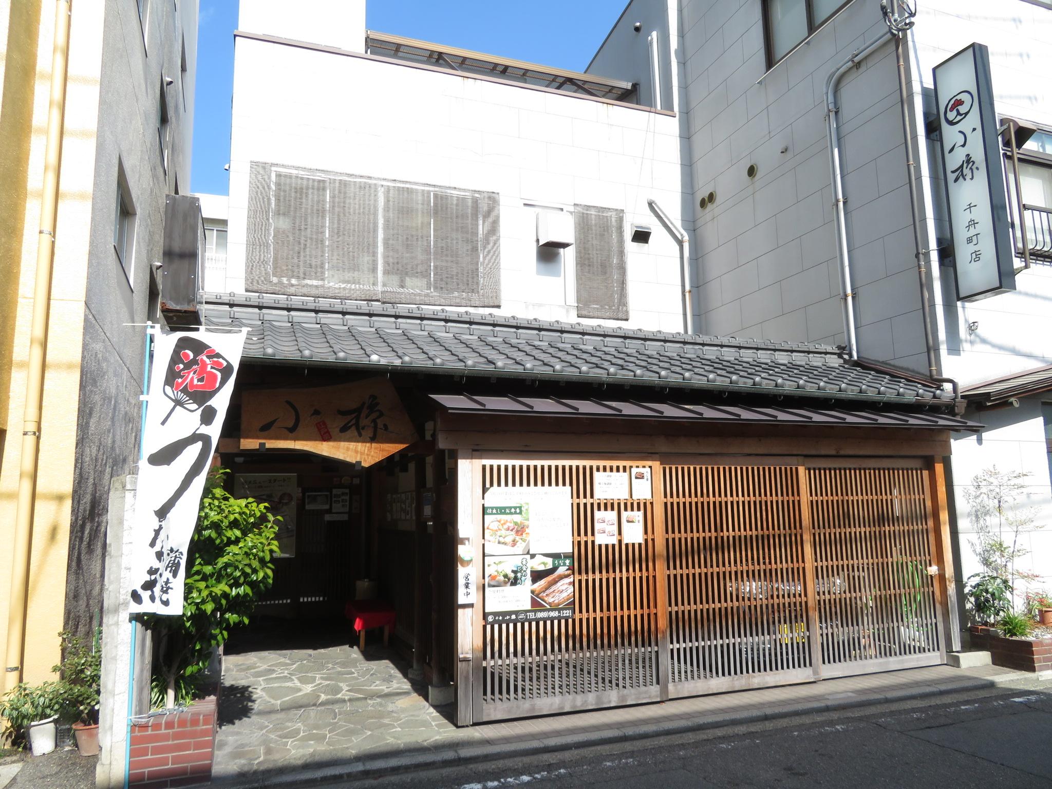 画像:小椋 千舟町店
