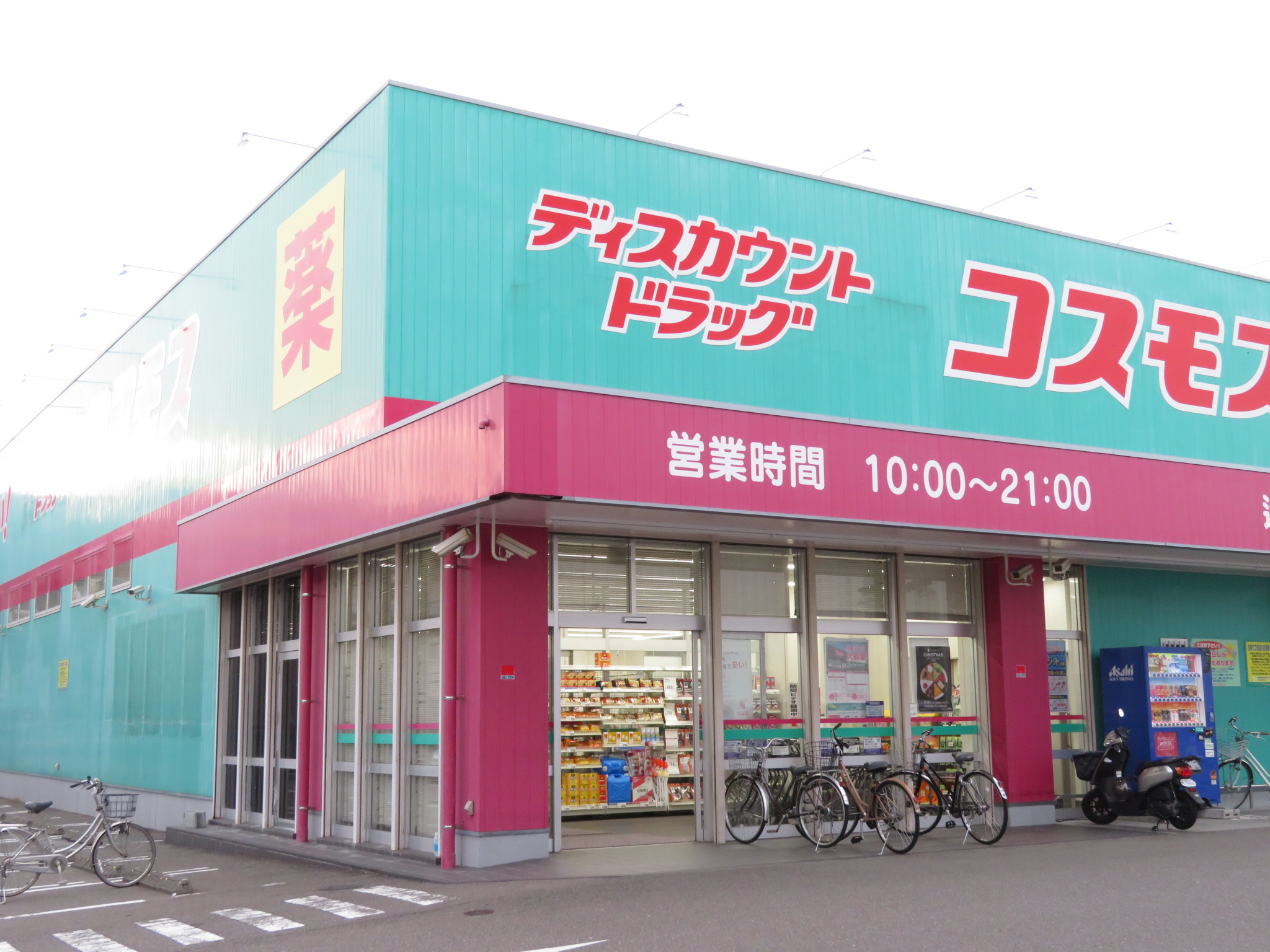 画像:コスモス 辻町店