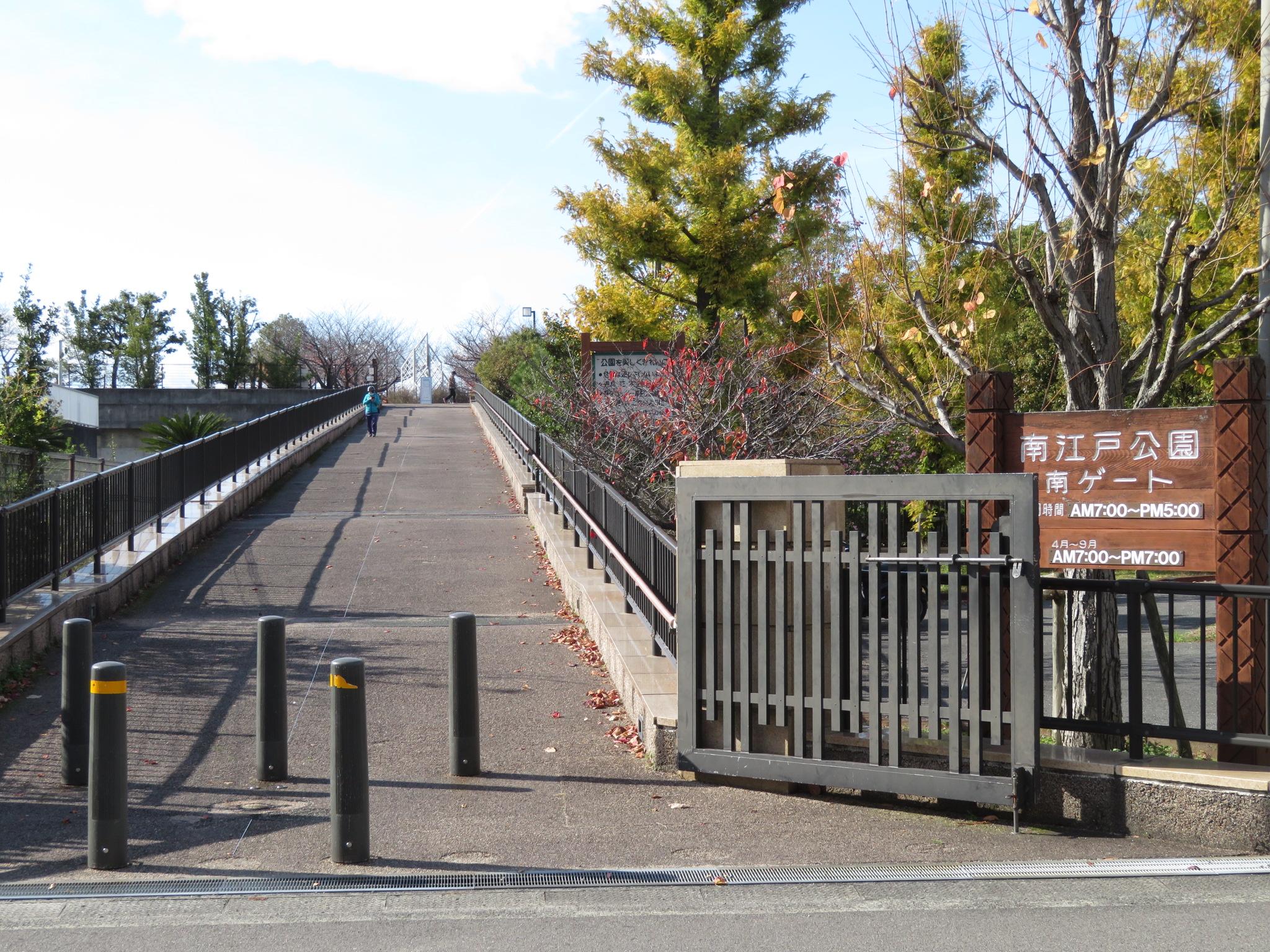 画像:南江戸公園