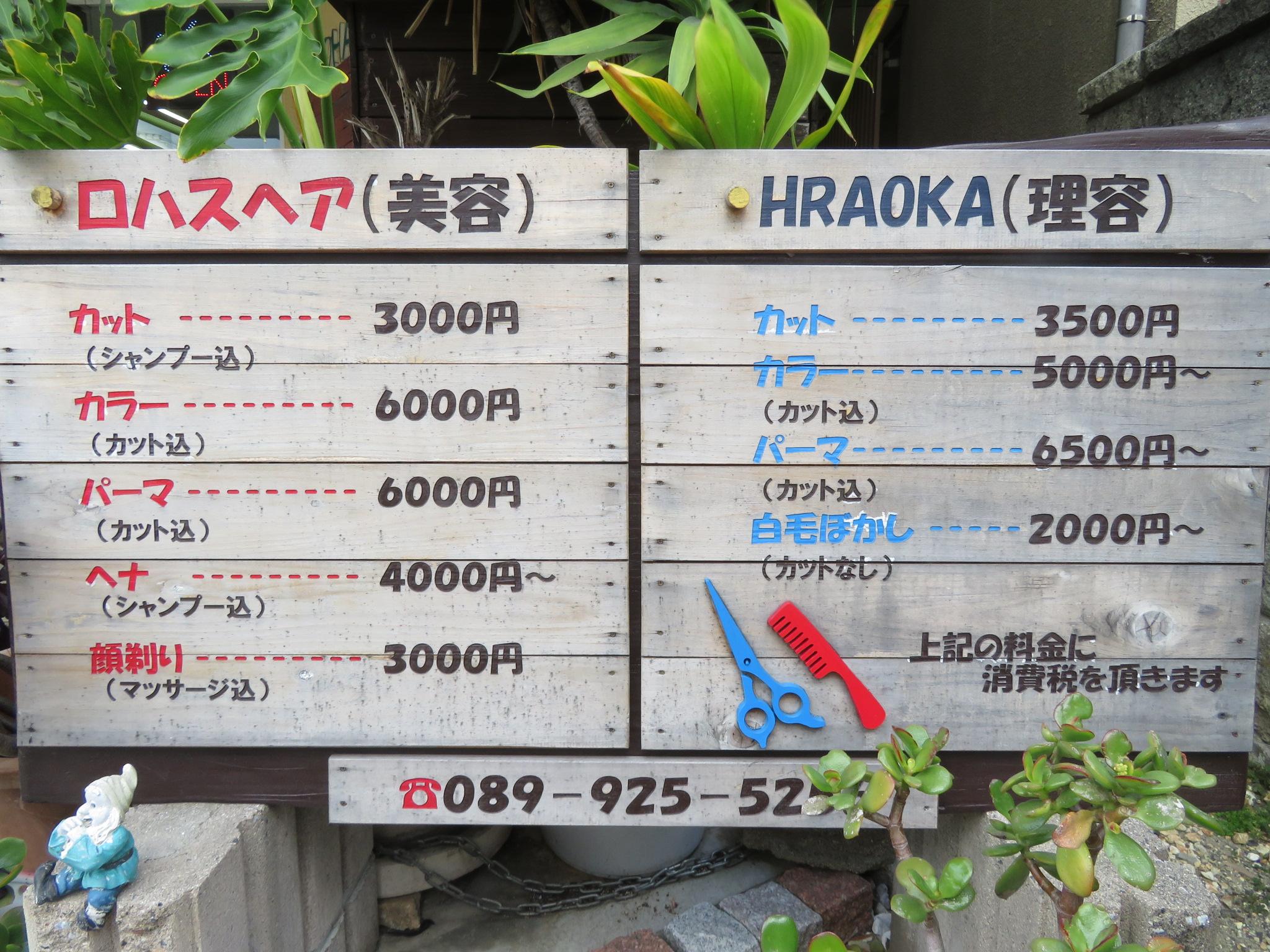 画像:cut bar HIRAOKA and LOHAS