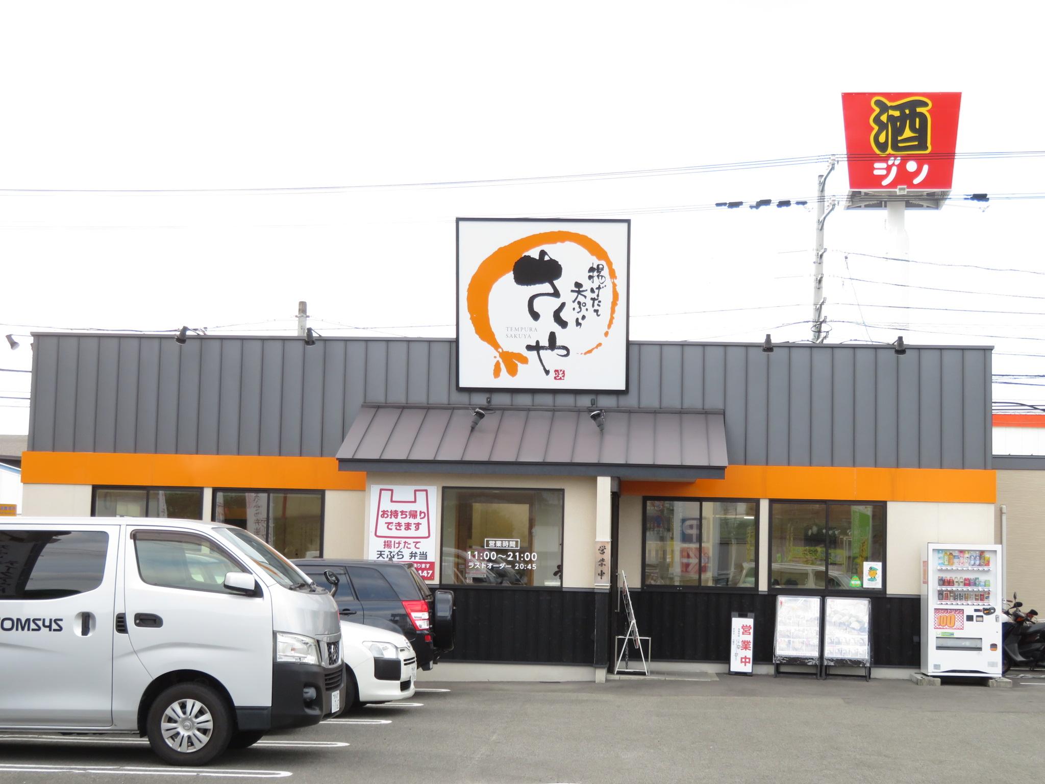 画像:揚げたて 天ぷら さくや 竹原店