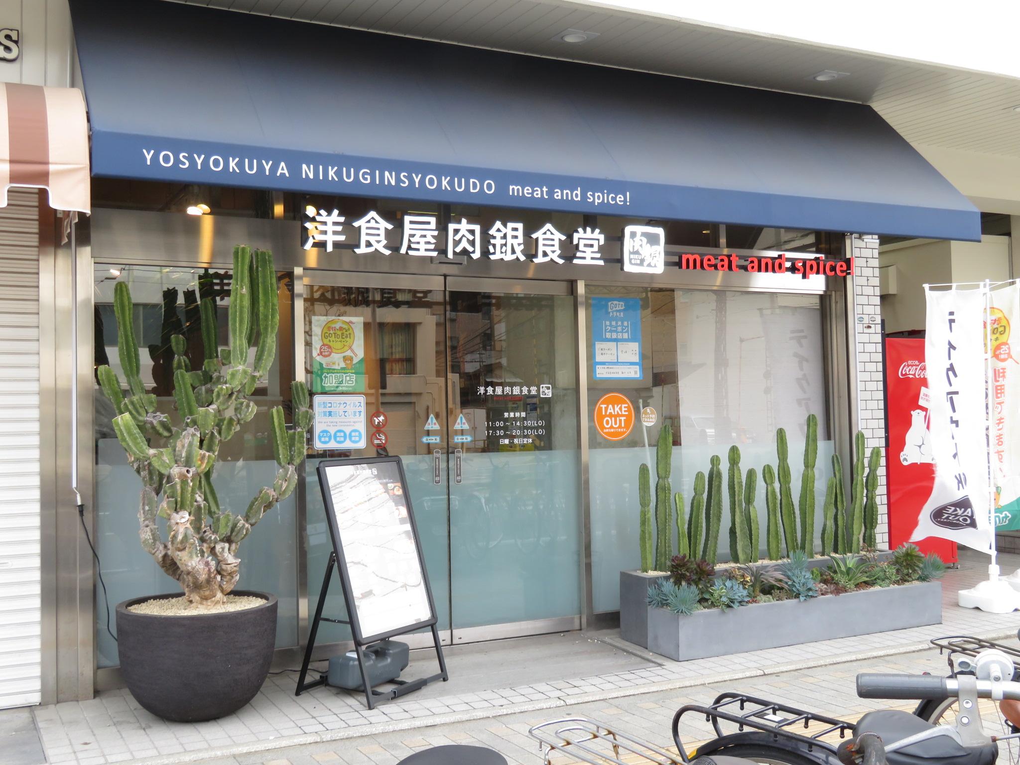 画像:洋食屋肉銀食堂