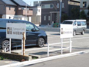 Tamayaの駐車場