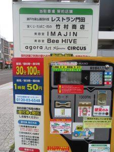 門田の提携駐車