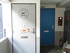 shiiの入口