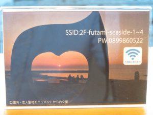 モンドブルーのフリーWi-Fi