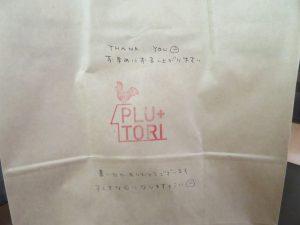 プルトリの紙袋